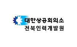 대한상공회의소 전북인력개발원