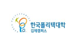 한국폴리텍대학 김제캠퍼스