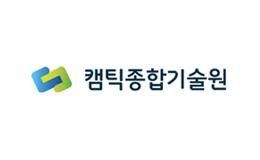 (사)캠틱종합기술원