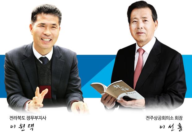 전라북도 정무부지사 진홍, 전주상공회의소 회장 이선홍
