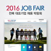 2016전북 대표기업 채용박람회 웹사이트 개발