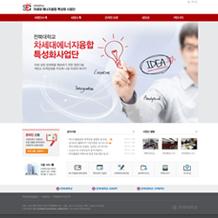 차세대 에너지융합 특성화 사업단 웹사이트개발