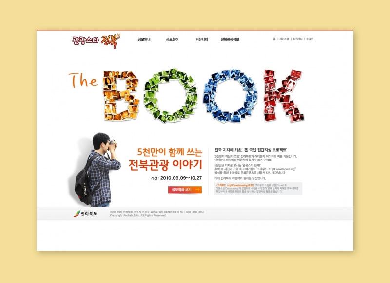 관광스타전북 웹사이트 개발