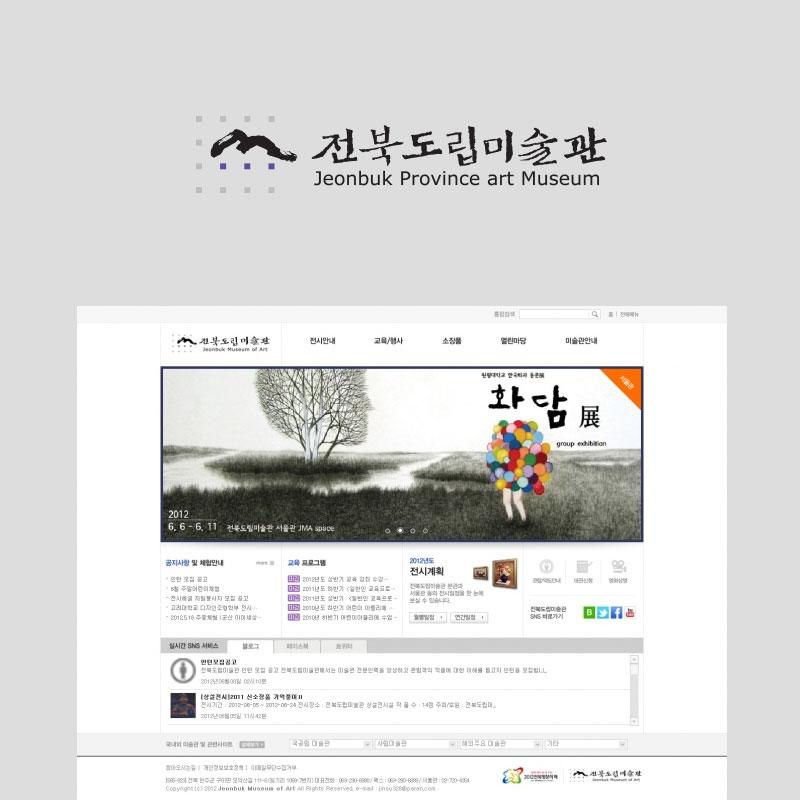 웹사이트 리뉴얼