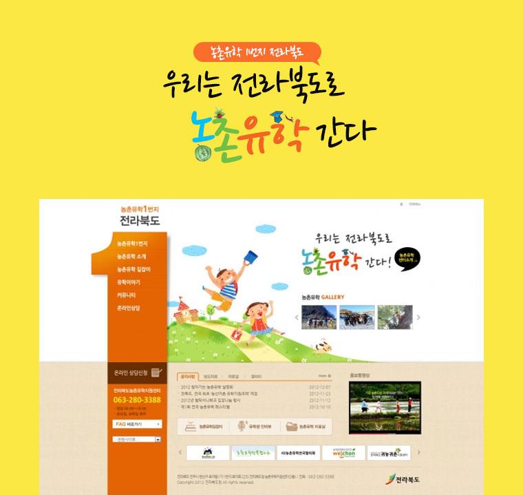 전라북도 농촌유학 웹사이트 개발