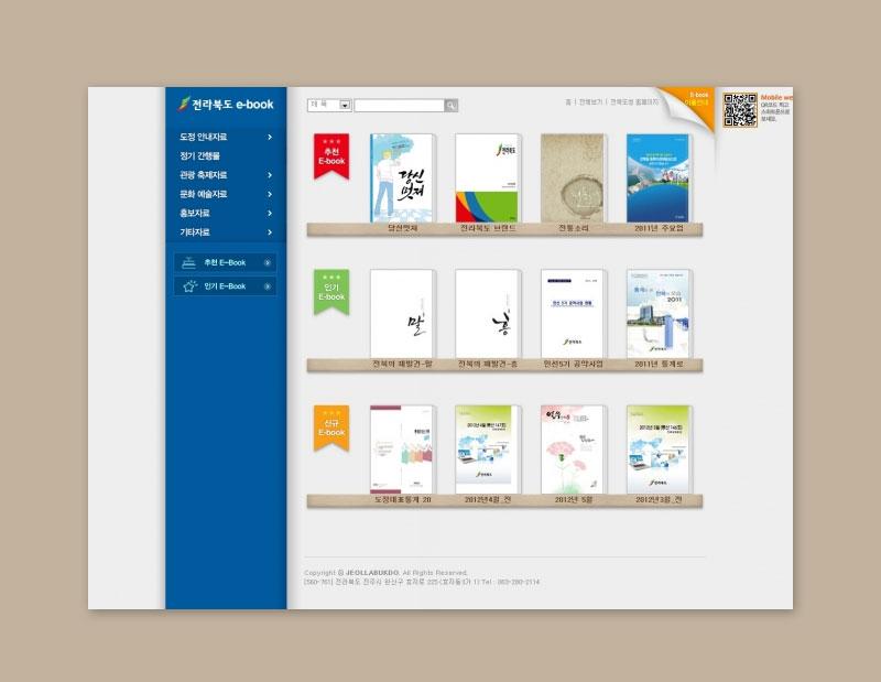 e-Book 서비스 리뉴얼