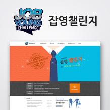잡영챌린지 시즌4 웹사이트 개발