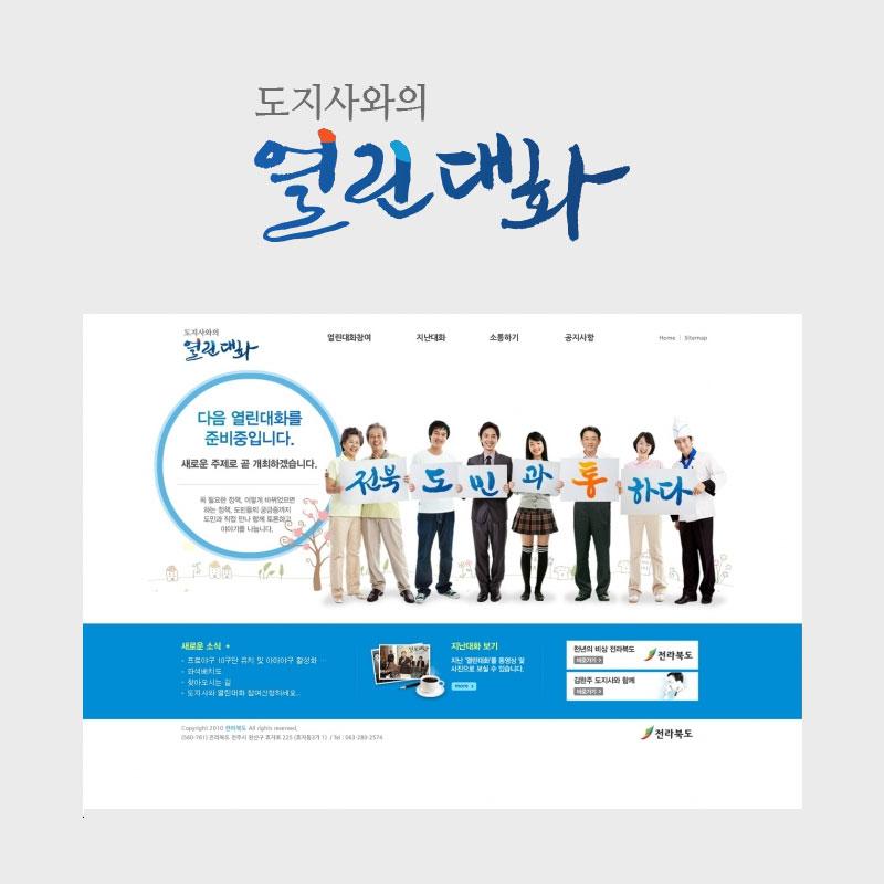 도지사와의 열린대화 웹사이트 개발