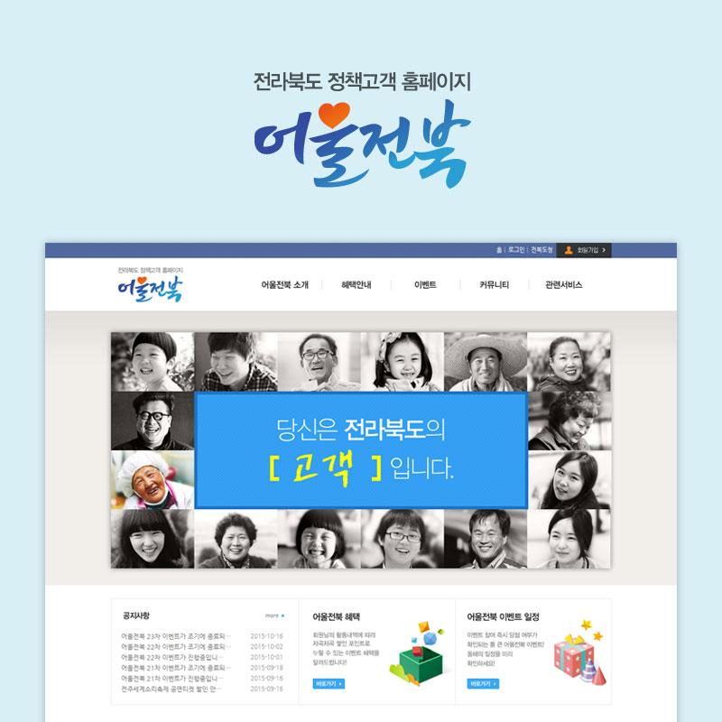 어울전북 웹사이트 개발