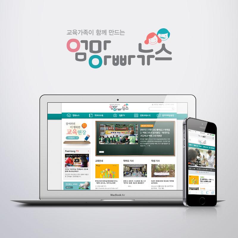 엄마아빠뉴스 웹사이트 개발