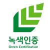 녹색인증마크